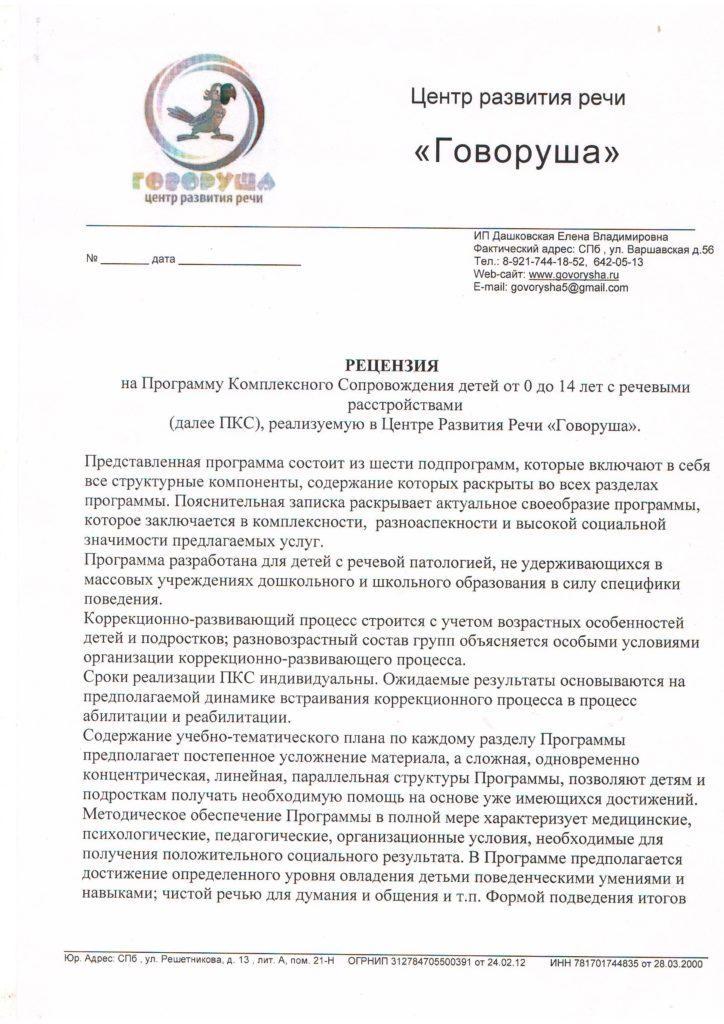 рецензия дефектолога Мотылевой стр.1