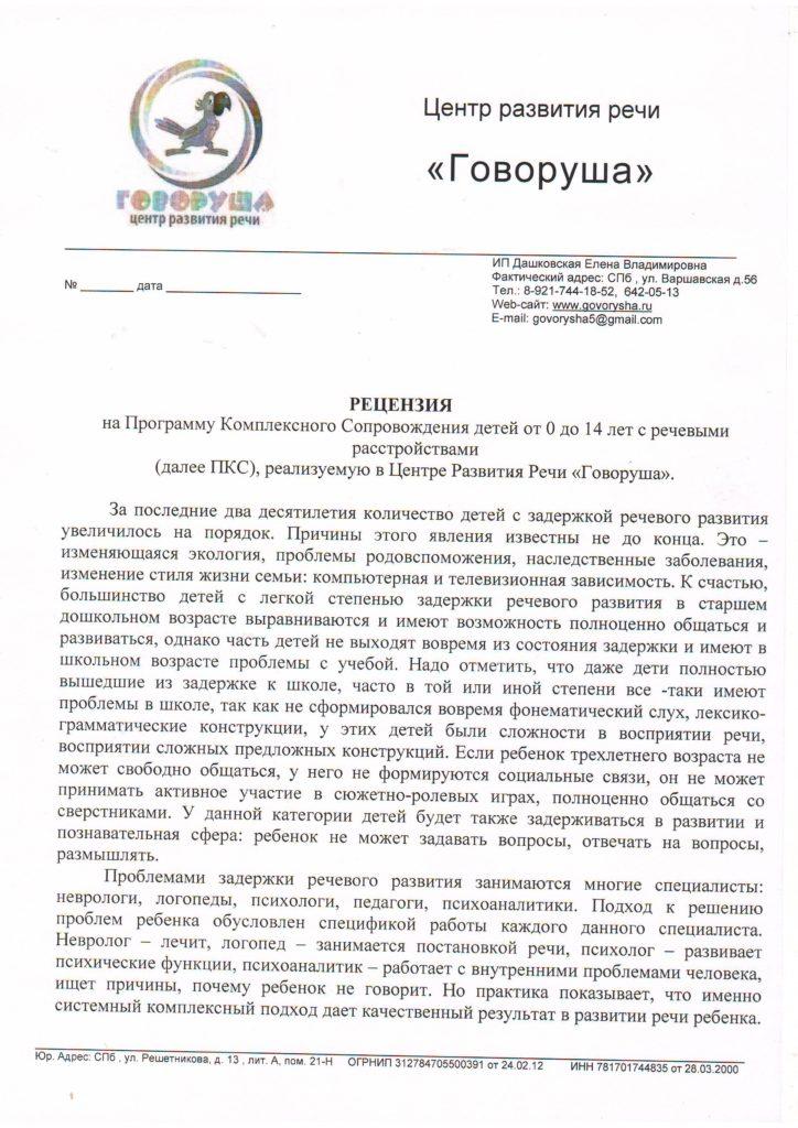 рецензия невролога Пискаревой-Васильевой стр (1)