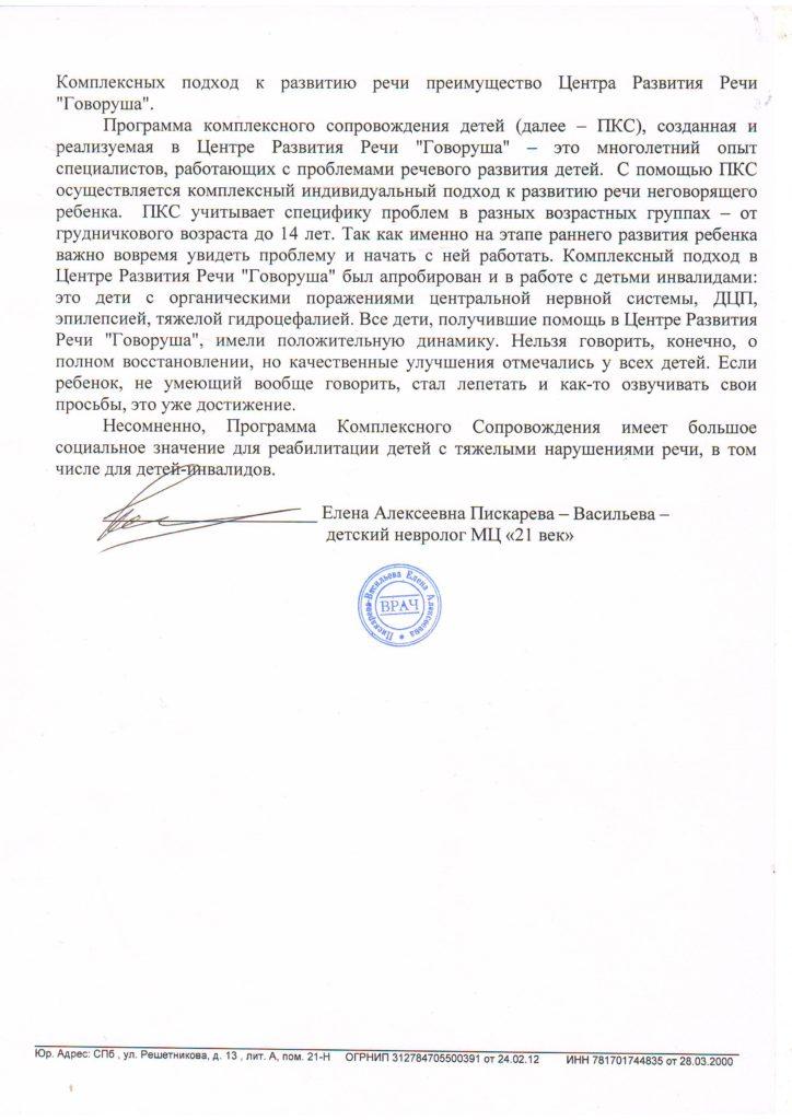 рецензия невролога Пискаревой-Васильевой стр (2)